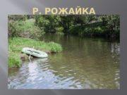 Р. РОЖАЙКА  р. Рожайка  Длина реки