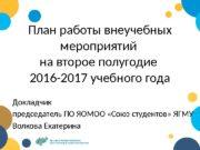 План работы внеучебных мероприятий на второе полугодие 2016
