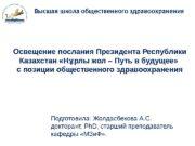Высшая школа общественного здравоохранения Освещение послания Президента Республики
