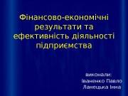 Фінансово-економічні результати та ефективність діяльності підприємства виконали: Іваненко