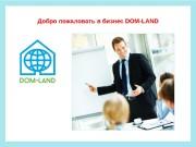 Добро пожаловать в бизнес DOM-LAND  Способы получения