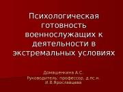 Презентация Домашенкина А.С