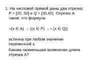 1. На числовой прямой даны два отрезка: