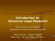 Introduction to American Legal Research Александр Домрин alexander-domrin@uiowa.