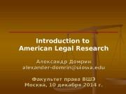 Introduction to American Legal Research Александр Домрин alexander-domrin@uiowa.