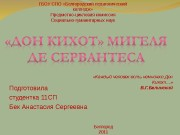 Презентация «ДОН КИХОТ» Мигеля де Сервантеса