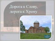 Ныне действующая Михайло-Архангельская церковь была заложена в 1857