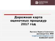 Дорожная карта оценочных процедур 2017 год Лузгина Лариса