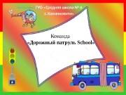 Презентация Дорожный патруль School СШ6