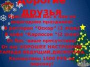 Дорогие друзья Приглашаем Вас к нам на новогодние