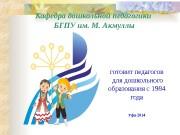 Презентация Дошкольное образование для абитуриента