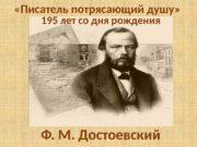 «Писатель потрясающий душу» Ф. М. Достоевский 195