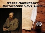 Презентация Достоевский Федор Михайлович