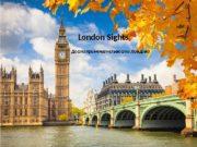 London Sights Достопримечательности Лондона  Лондон — одно