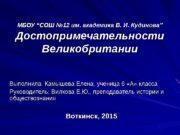 "МБОУ """" СОШ № 12 им. академика В."
