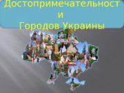 Достопримечательност и Городов Украины  Моя страна –
