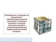 Презентация dots Terskaya G A Institutsionalnaya ekonomika