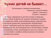 Презентация Довбня А. Плюснина К.