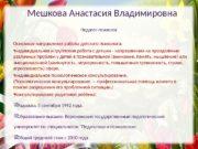 Мешкова Анастасия Владимировна Педагог-психолог Основные направления работы детского