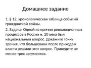 Домашнее задание 1. § 12, хронологическая таблица событий