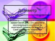 Презентация Дозиметр