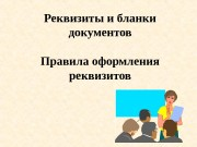 Реквизиты и бланки документов Правила оформления реквизитов