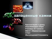 Драгоценные камни Презентация к уроку окружающего мира Ученицы