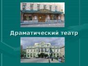 Драматический театр  Актер в драматическом театре