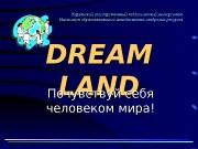DREAM LAND Почувствуй себя человеком мира! Карельский государственный