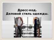 Презентация dress