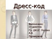 Презентация dress-kod