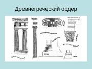 Древнегреческий ордер  Архитектурный ордер  – от