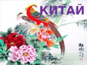 КИТАЙ  История Китая считается одной из самых
