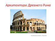 Архитектура Древнего Рима Колизей в Риме, Италия
