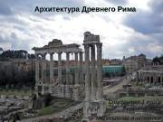 Архитектура Древнего Рима Выполнила: Студентка 1 курса группы
