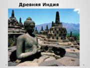 Древняя Индия   К одной из самых