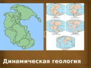 Динамическая геология  Динамическая геология — отрасль