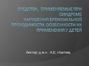 Лектор: д. м. н.  А. Е. Изатова