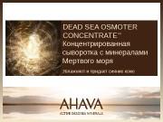 DEAD SEA OSMOTER CONCENTRATE ™ Увлажняет и придает