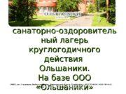 Детский санаторно-оздоровитель ный лагерь круглогодичного действия Ольшаники. На