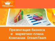 Презентация бизнеса и  маркетинг-плана Компании Dream. Team