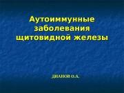 Презентация ДТЗ и АИТ