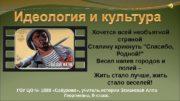 ГОУ ЦО № 1828 «Сабурово» , учитель истории