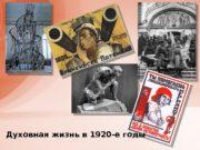Духовная жизнь в 1920 -е годы  ОСОБЕННОСТИ