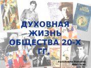 ДУХОВНАЯ ЖИЗНЬ ОБЩЕСТВА 20 -Х ГГ.  Выполнила