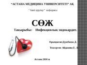 """"""" АСТАНА МЕДИЦИНА УНИВЕРСИТЕТІ"""" АҚ  """" Ішкі"""