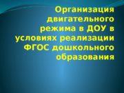 Организация двигательного режима в ДОУ в условиях реализации