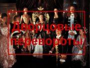Дворцовые перевороты  Эпоха дворцовых переворотов — —