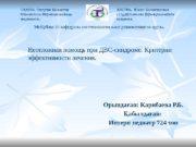 Орында ан: Карибаева Р. Б. ғ абылда ан: