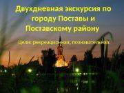 Двухдневная экскурсия по городу Поставы и Поставскому району